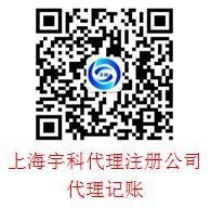 上海注册外资公司联系我们